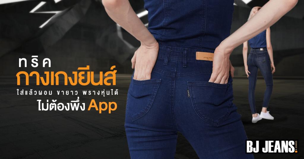 ทริค กางเกงยีนส์ใส่แล้วผอม ให้ขายาว พรางหุ่นได้ ไม่ต้องพึ่ง App