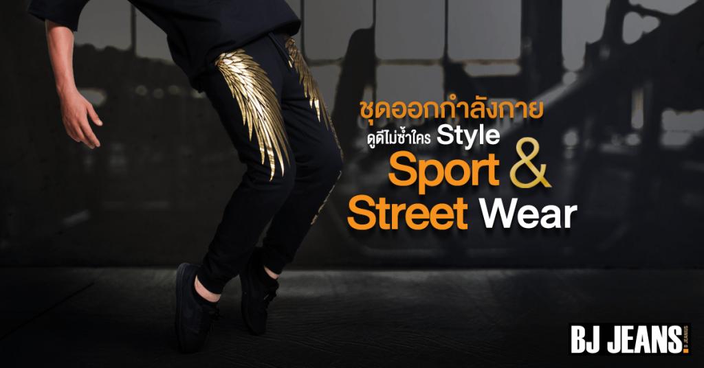 ชุดออกกำลังกาย  ดูดีไม่ซ้ำใคร สไตล์ Sport & Street Wear