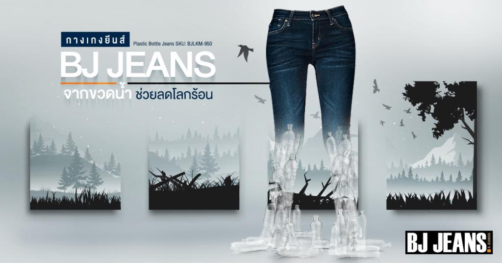 กางเกงยีนส์ BJ JEANS จากขวดน้ำ ช่วยลดโลกร้อน