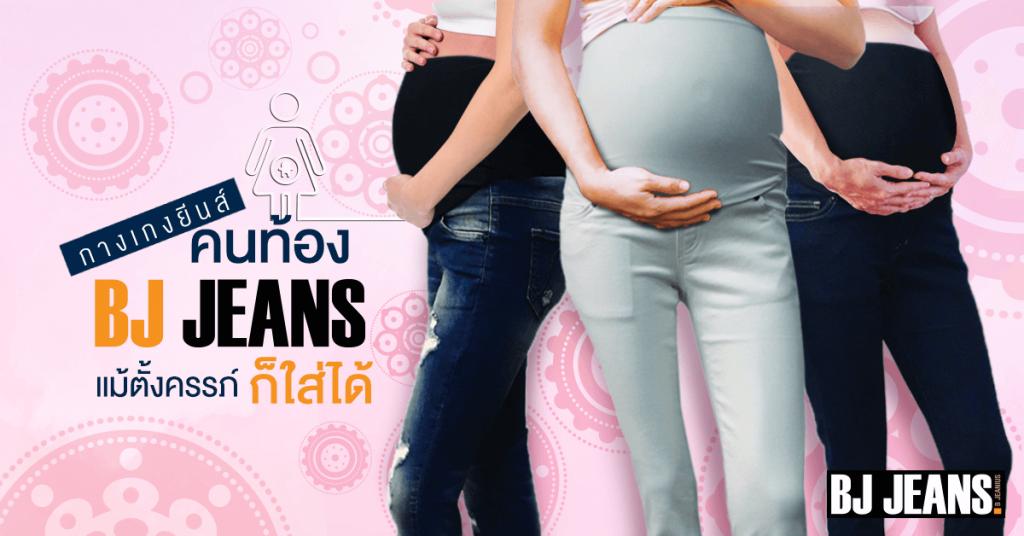 กางเกงยีนส์คนท้อง BJ JEANS แม้ตั้งครรภ์ก็ใส่ได้