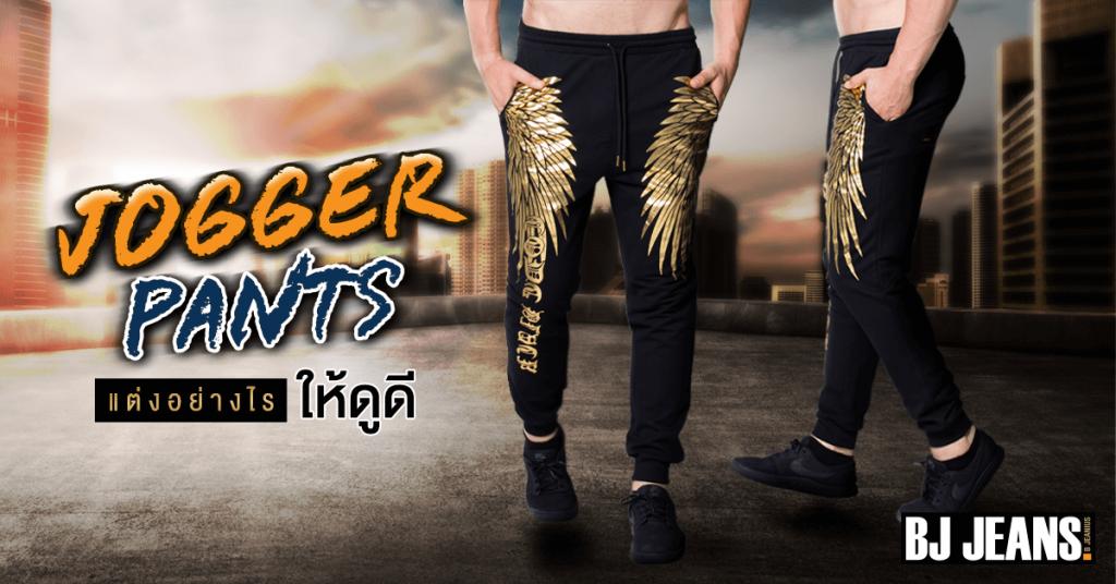 Jogger Pants แต่งอย่างไรให้ดูดี