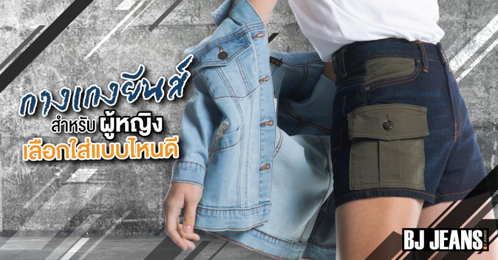 กางเกงยีนส์สำหรับผู้หญิง เลือกใส่แบบไหนดี