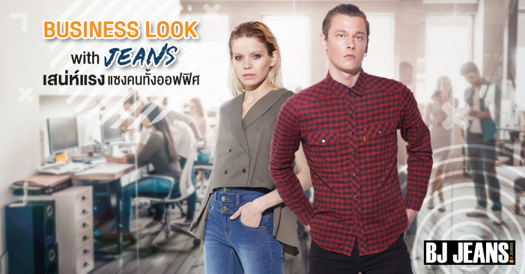 Business Look with JEANS เสน่ห์แรงแซงคนทั้งออฟฟิศ