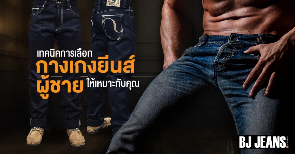 เทคนิคการเลือก กางเกงยีนส์ผู้ชาย ให้เหมาะกับคุณ