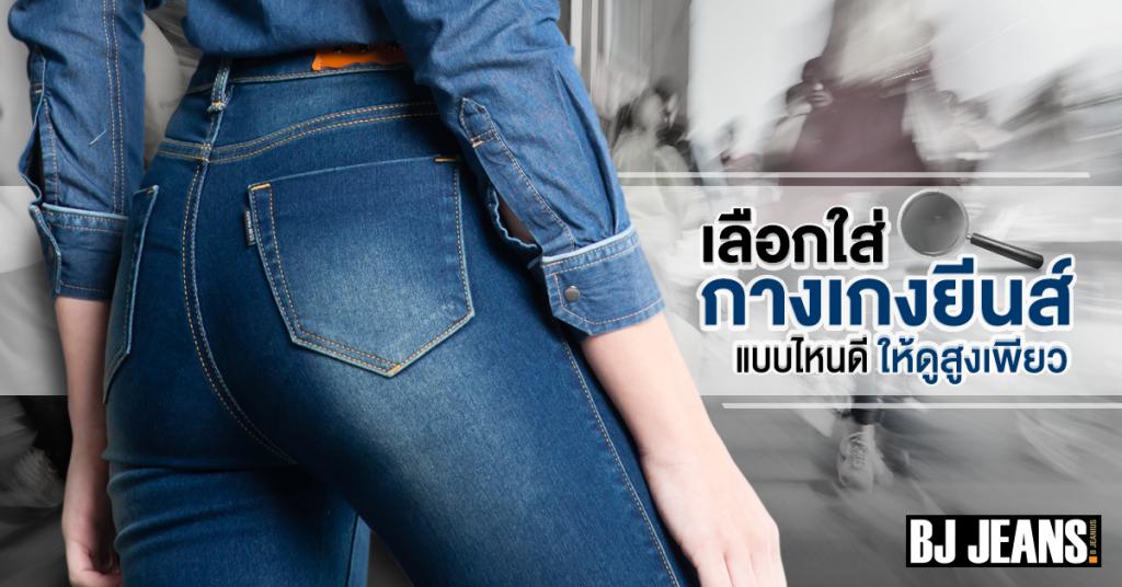 เลือกใส่ กางเกงยีนส์ แบบไหนดีให้ดูสูงเพียว